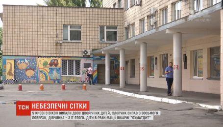В Киеве два ребенка выпали из окон через москитные сетки