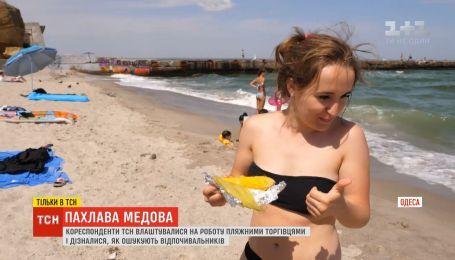 """""""Пахлава медова"""": як пляжні торговці дурять відпочивальників та у яких умовах готують свої смаколики"""