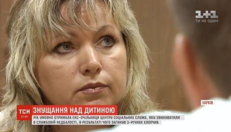 В Харькове год условно получила соцработница, которую обвинили в служебной халатности