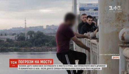В Днепре мужчина дважды пытался спрыгнуть с моста, чтобы привлечь внимание жены