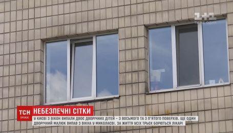 Трое детей выпали из окон в Украине только за последние сутки