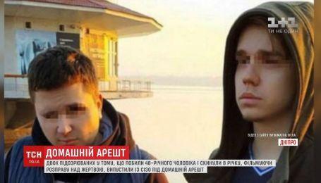 Двух днепровцев, подозреваемых в жестоком убийстве, отпустили из СИЗО под домашний арест