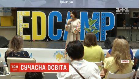 В Харькове стартовала 3-дневная образовательная конференция EdCamp Ukraine
