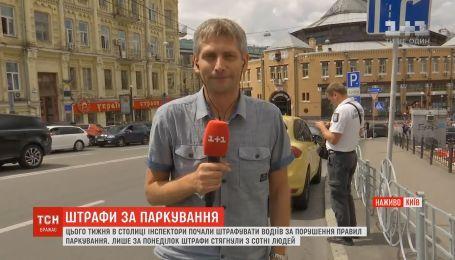 У столиці інспектори почали штрафувати водіїв за порушення правил паркування