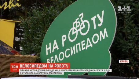 Полсотни черновчан присоединились к акции с популяризации велосипедного спорта