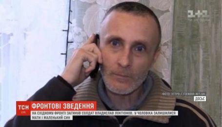 Погиб 42-летний солдат Владислав Локтионов на восточном фронте