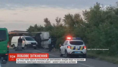 Троє людей загинули унаслідок аварії за участю зерновозів