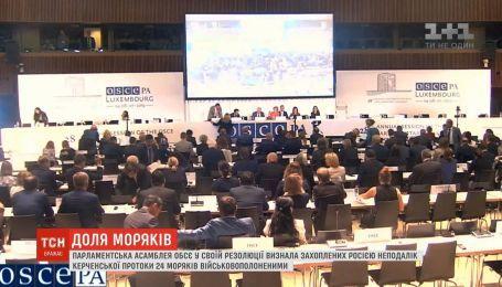 Парламентская ассамблея ОБСЕ признала захваченных Россией украинских моряков военнопленными