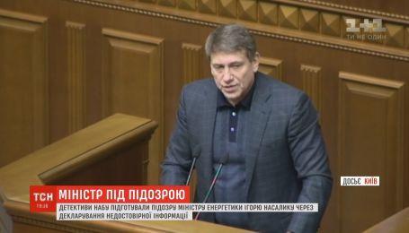 Детективы НАБУ подготовили сообщение о подозрении министру энергетики Насалику