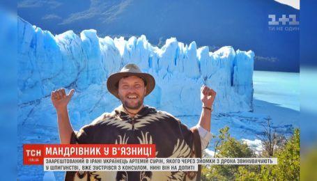 В иранской тюрьме из-за дрона оказался украинский путешественник Артемий Сурин