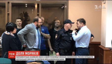 Парламентская ассамблея ОБСЕ призывает Москву оказывать необходимую помощь пленным морякам