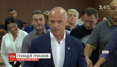 Малиновский суд оправдал голову Одессы Труханова, его заместителя и всех фигурантов дела