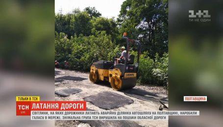 Ремонт дороги или засыпания асфальта в землю - фотографии из Полтавщины возмутили Сеть