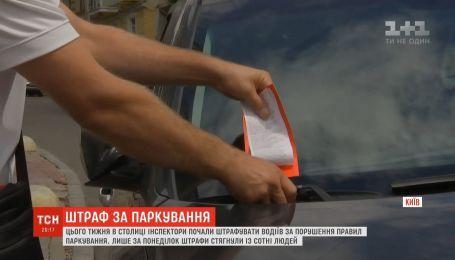 В Киеве начали штрафовать водителей за нарушение правил парковки
