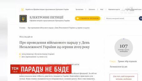 На сайте президента зарегистрировали две петиции с требованием провести парад на День Независимости