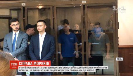 В России выдвинули окончательные обвинения всем военнопленным украинским морякам