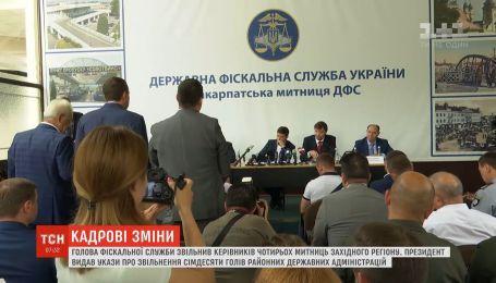 Керманич ДФС звільнив голів митниць у Волинській, Закарпатській, Львівській та Чернівецькій областях