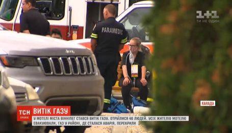 46 постояльців готелю у Канаді отруїлися через витік чадного газу
