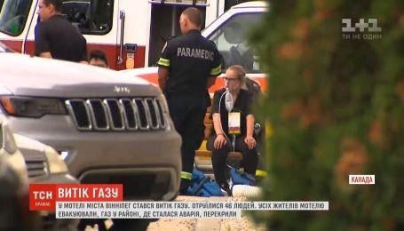 46 постояльцев отеля в Канаде отравились из-за утечки угарного газа