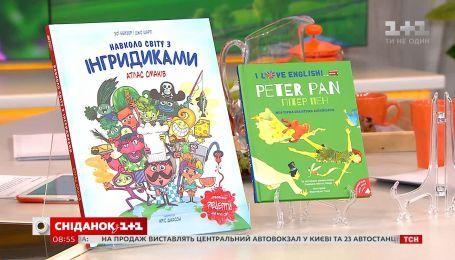 """Літній розіграш дитячих книжок від """"Сніданку"""" та видавництва #книголав"""