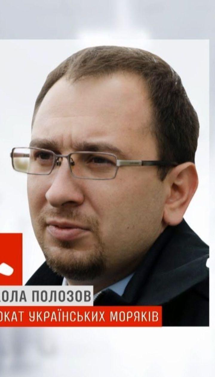 Адвокат Микола Полозов очікує на звільнення всіх полонених українських моряків