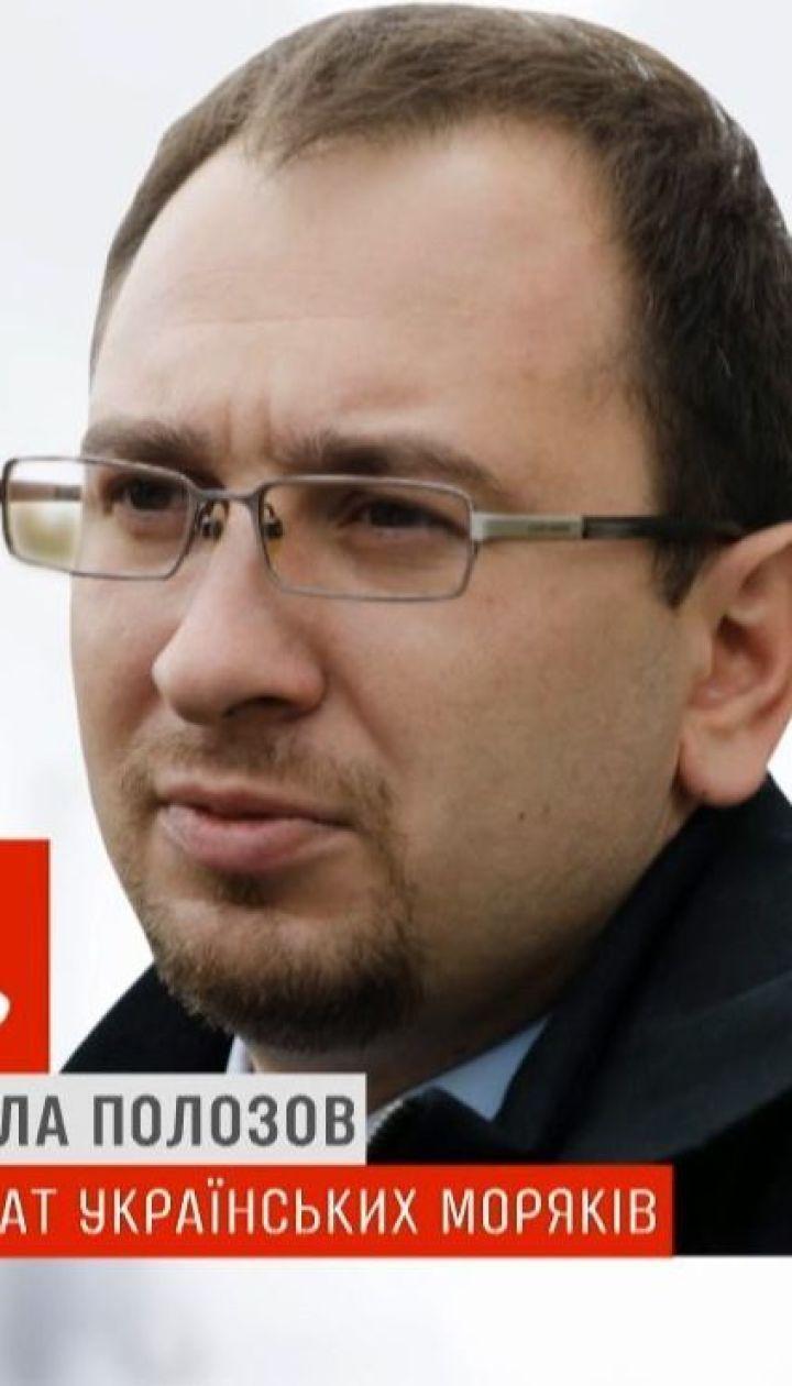 Адвокат Николай Полозов ожидает освобождения всех пленных украинских моряков