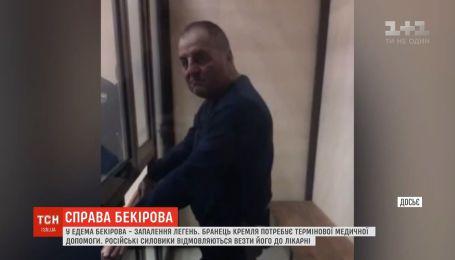 В украинского политзаключенного Эдема Бекирова - воспаление легких