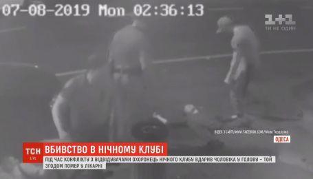 Посетитель ночного клуба в Одессе умер от удара охранника