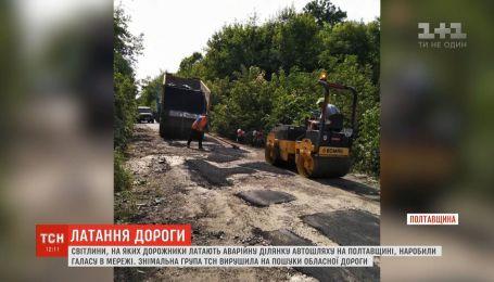 Ямковий ремонт дороги на Полтавщині обурив місцевих та наробив галасу у Мережі