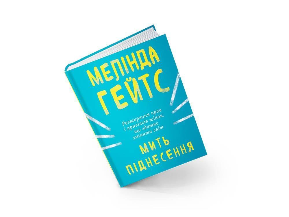 Мелінда Ґейтс Мить піднесення