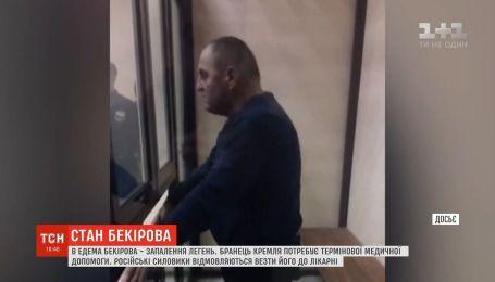 Российские силовики отказываются везти Бекирова в больницу