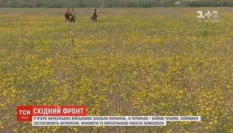 В результате вражеских обстрелов пять военнослужащих получили ранения - штаб ООС