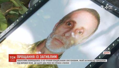 В Днепре простились с 42-летним Владиславом Локтионовым, который погиб от вражеской мины на Востоке