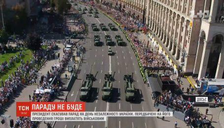На сайте президента появились две электронные петиции с требованием провести парад в День Независимости