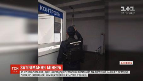 Минера, который сообщил о заложенной взрывчатке на границе, поймали на Львовщине