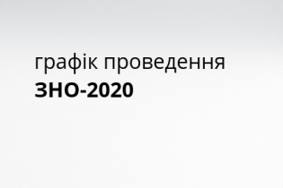 Минобразования утвердило график проведения ВНО в следующем году