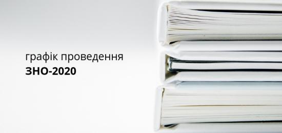 Міносвіти затвердило графік проведення ЗНО у наступному році
