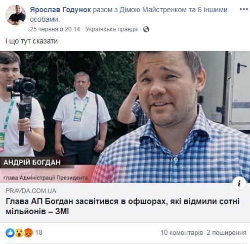 Пости Годунка_5