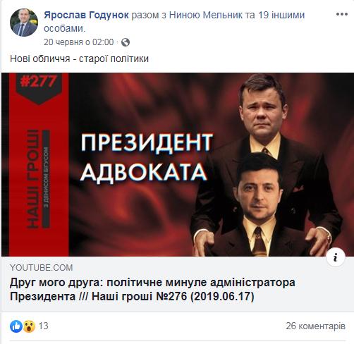 Пости Годунка_4