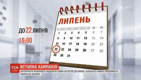 В Украине стартовала вступительная кампания в ВУЗы