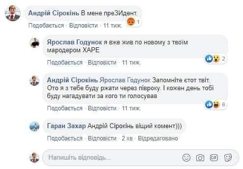 Пости Годунка_1