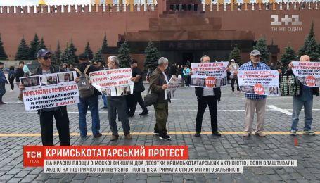 У центрі Москви активісти з окупованого півострова влаштували акцію на підтримку політв'язнів