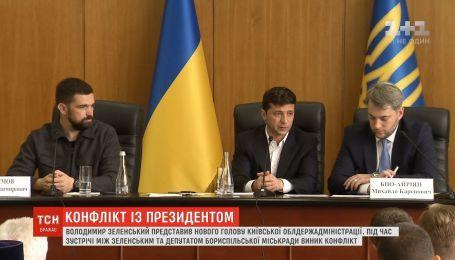 Зеленский выгнал чиновника со встречи в Борисполе