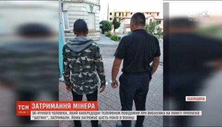 """Мужчине, который сообщил о взрывчатке на ПП """"Шегини"""", грозит 6 лет тюрьмы"""