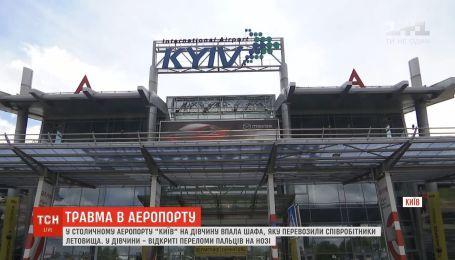 """У столичному аеропорту """"Київ"""" на дівчину впала шафа, яку перевозили співробітники летовища"""