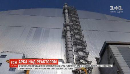 """В Чернобыле внедрили в эксплуатацию арку """"Укрытие"""" над 4 реактором атомной станции"""