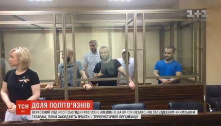Верховный суд России должен рассмотреть апелляцию по делу четырех крымских татар