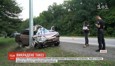 Грабитель угнал авто у таксиста и устроил погоню в Харькове