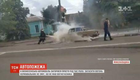 Просто во время движения загорелся автомобиль в Николаевской области