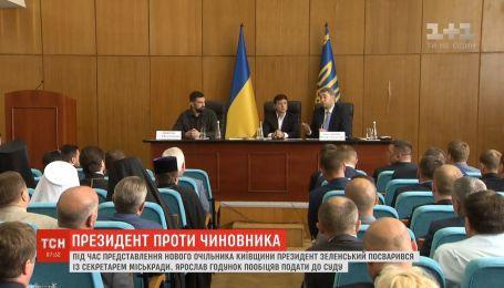 Секретарь Бориспольского горсовета обещает судиться с Зеленским, если не получит извинений